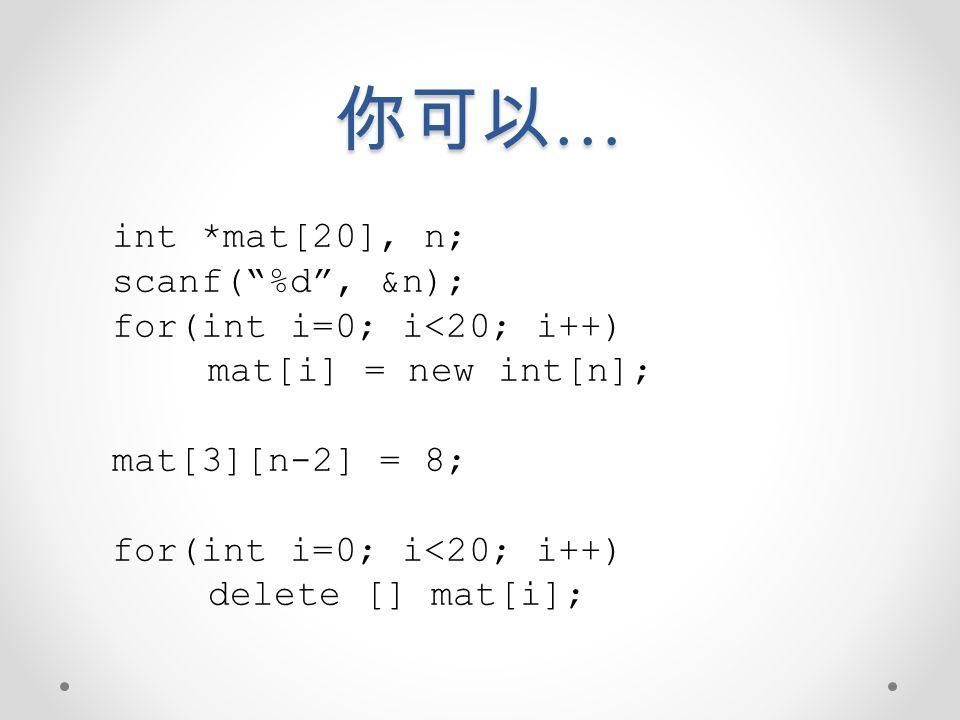 你可以… int *mat[20], n; scanf( %d , &n); for(int i=0; i<20; i++)